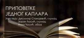 """Представа """"Приповетке једног каплара"""" у Грачаници"""