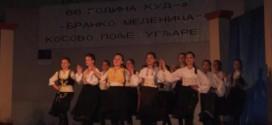 """КУД""""Бранко Меденица"""" прославило 66 година постојања"""