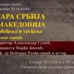 """Промоција књиге """"Стара Србија и Македонија"""""""
