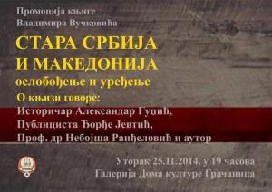 Stara Srbija i Makedonija