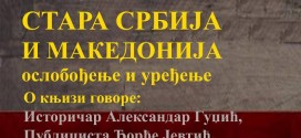 Одржана промоција књиге др Владимира Вучковића