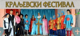 """Представа """"Краљевски фестивал"""" у Доњој Гуштерици"""