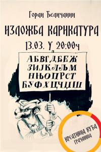 ГОРАН ЋЕЛИЧАНИН ПЛАКАТ СРП