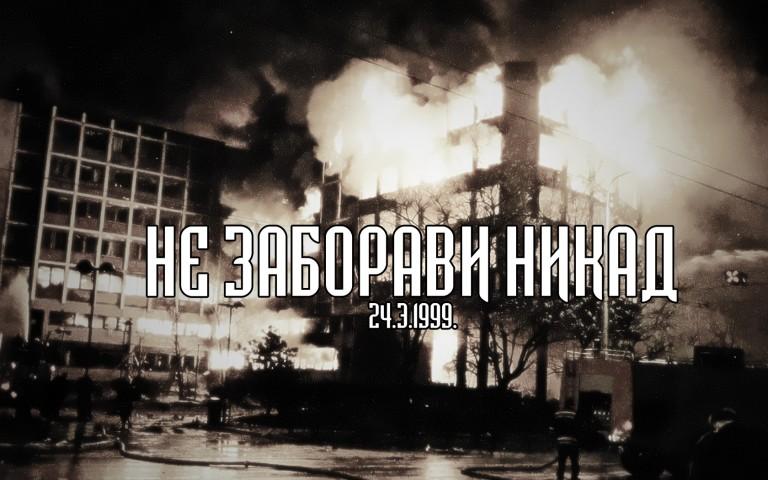 Седамнаест година од почетка НАТО бомбардовања СРЈ