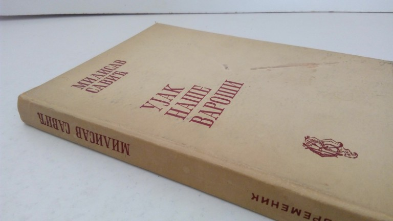 Књижевно вече посвећено Милисаву Савићу