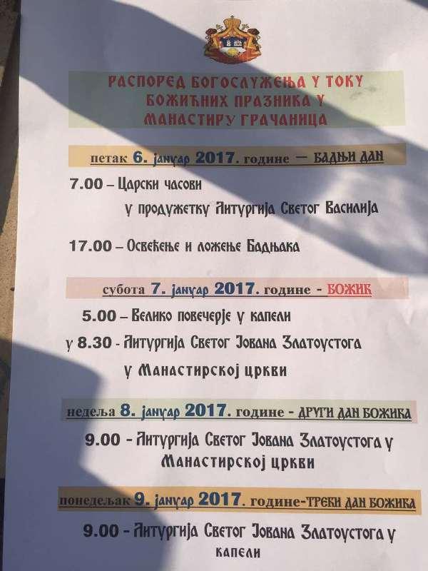 Распоред богослужења у току Божићних празника у манастиру Грачаница
