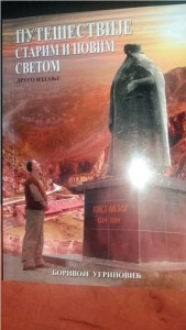 Knjiga Bora Ugrinovic