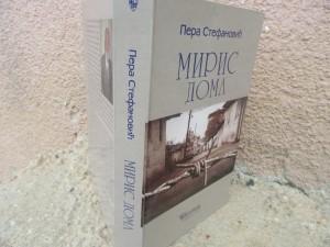 """""""Мирис дома"""" Пере Стефановића – још једна књига о Приштини"""