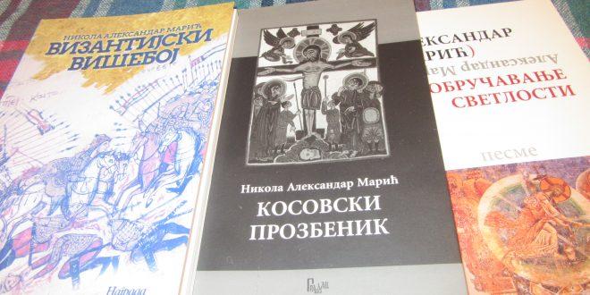 Песник Александар Марић написао и својеврсни молитвеник за Косово