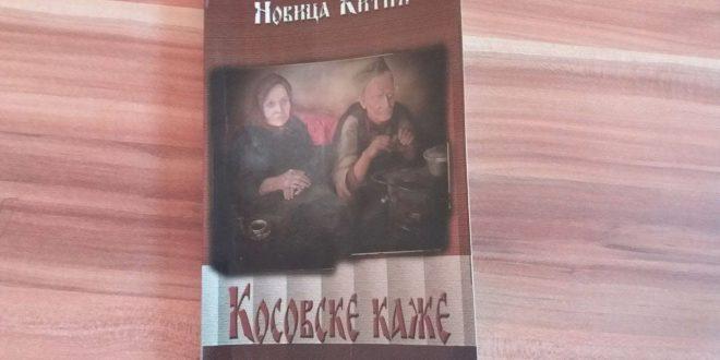 """""""Косовска ризница"""": Новица Китић – """"Кратке косовске каже"""""""